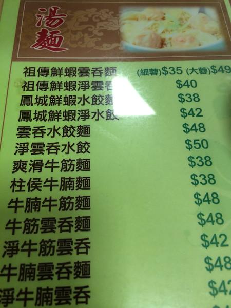 Mak Siu Kee Traditional Wonton Noodle Wan Chai
