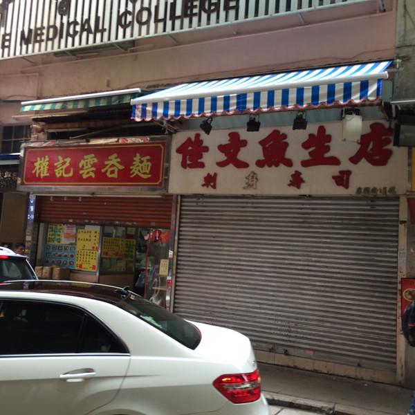 Spring Garden Lane, Wan Chai