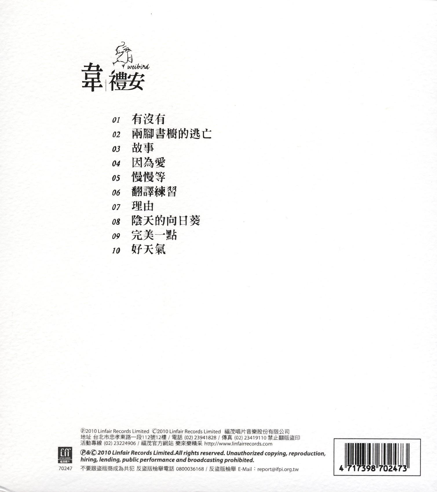 韦礼安 首张同名全创作专辑