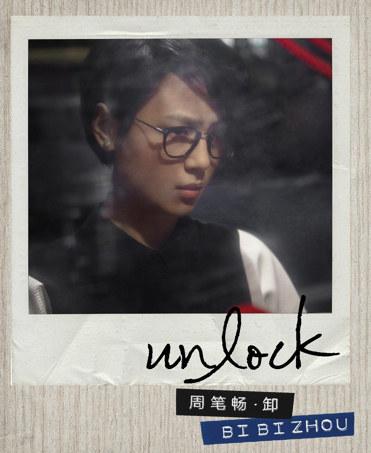 周笔畅 Unlock