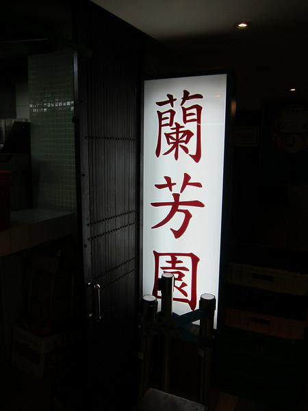 Lan Fang Yuan 蘭芳園