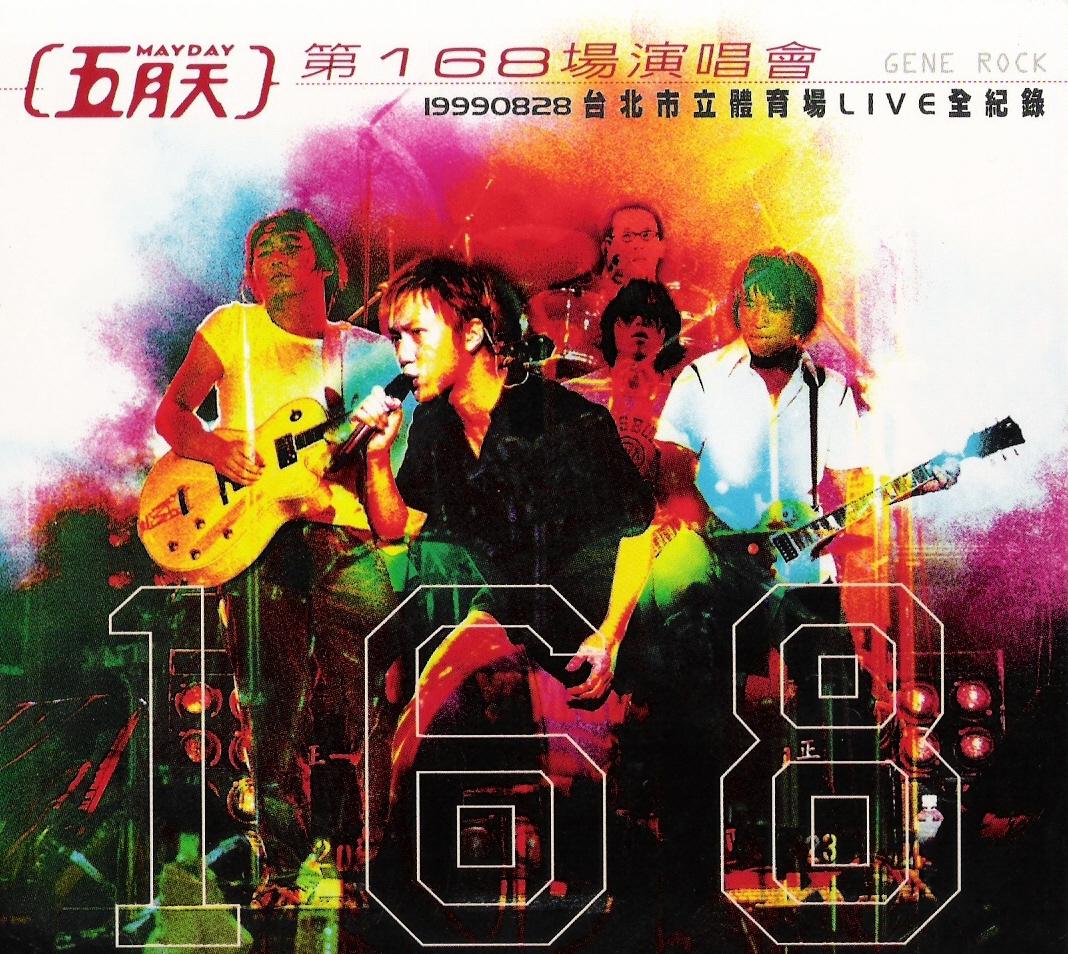 [1999-11] 五月天 第一张Live全记录