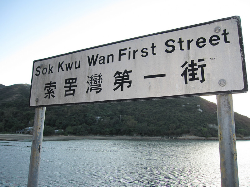 Sok Kwu Wan First Street at Lamma Island