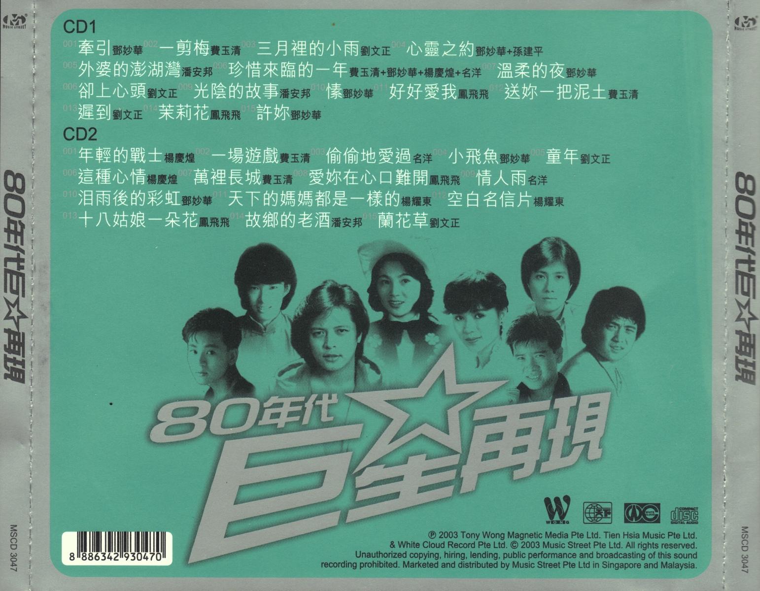 80 年代巨星再现 Vol 1