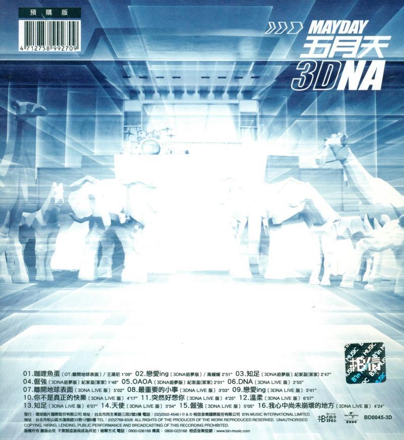 五月天 追梦3DNA-电影原声音乐
