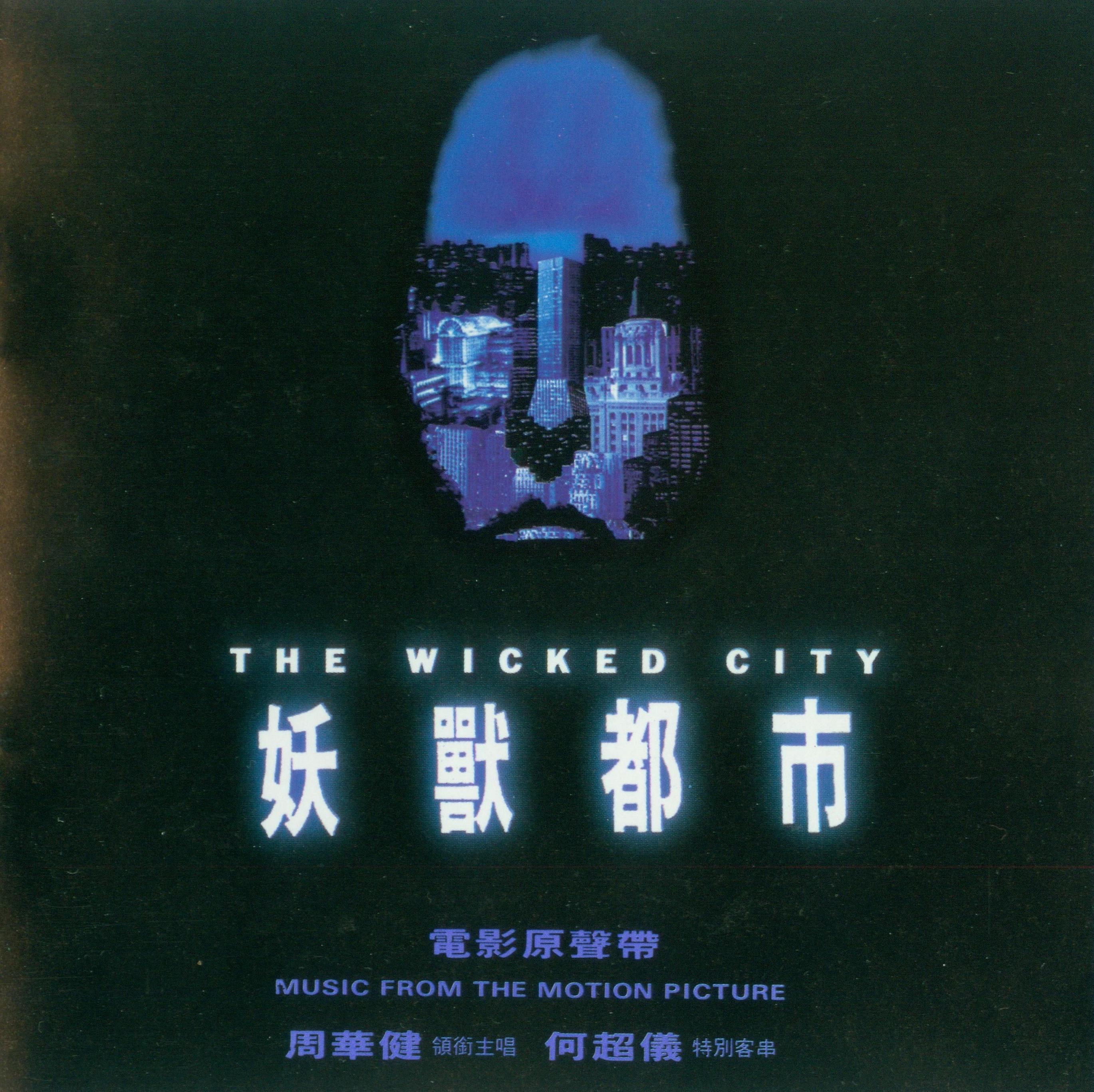 周华健 The Wicked City 妖兽都市