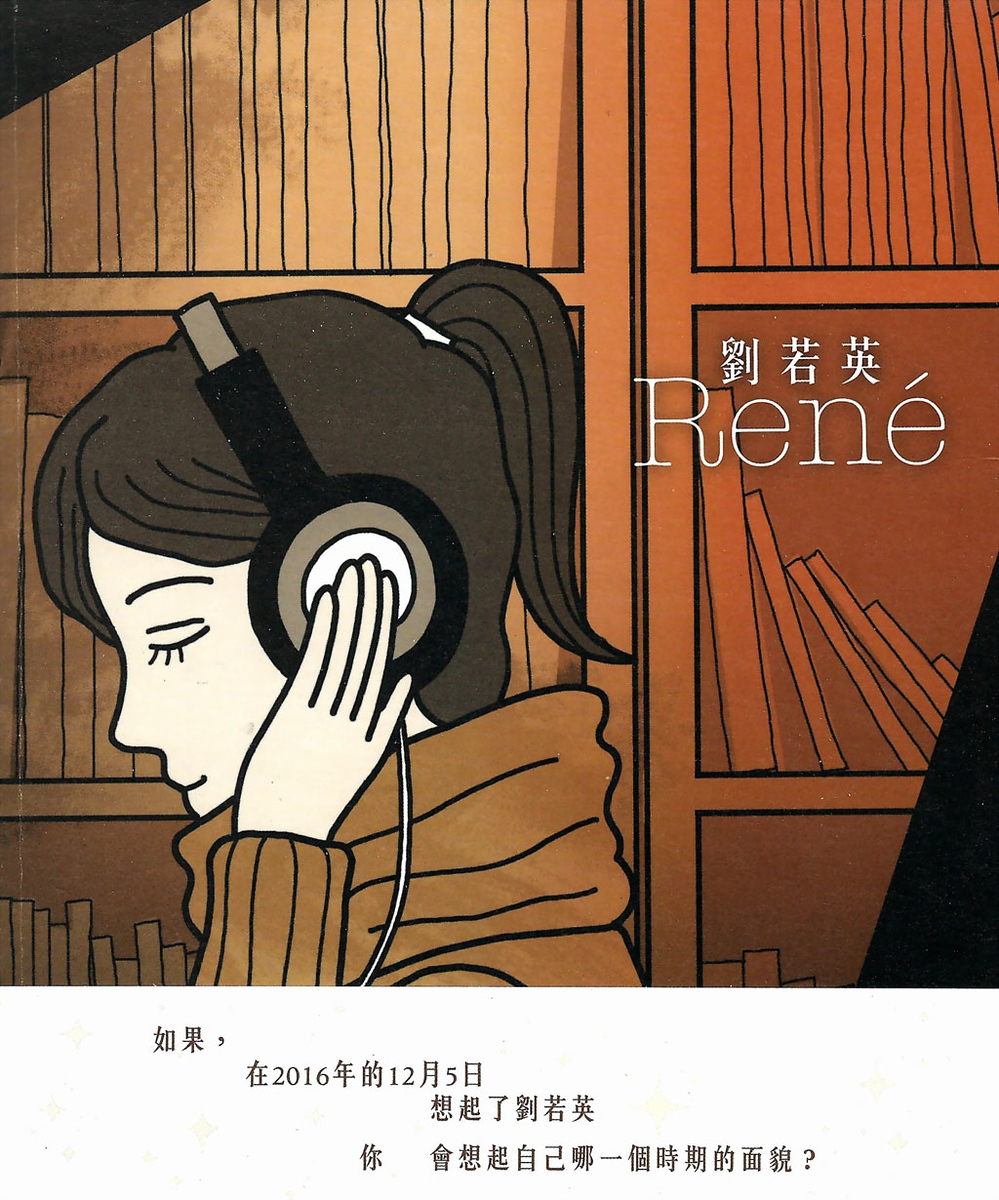 刘若英 Rene