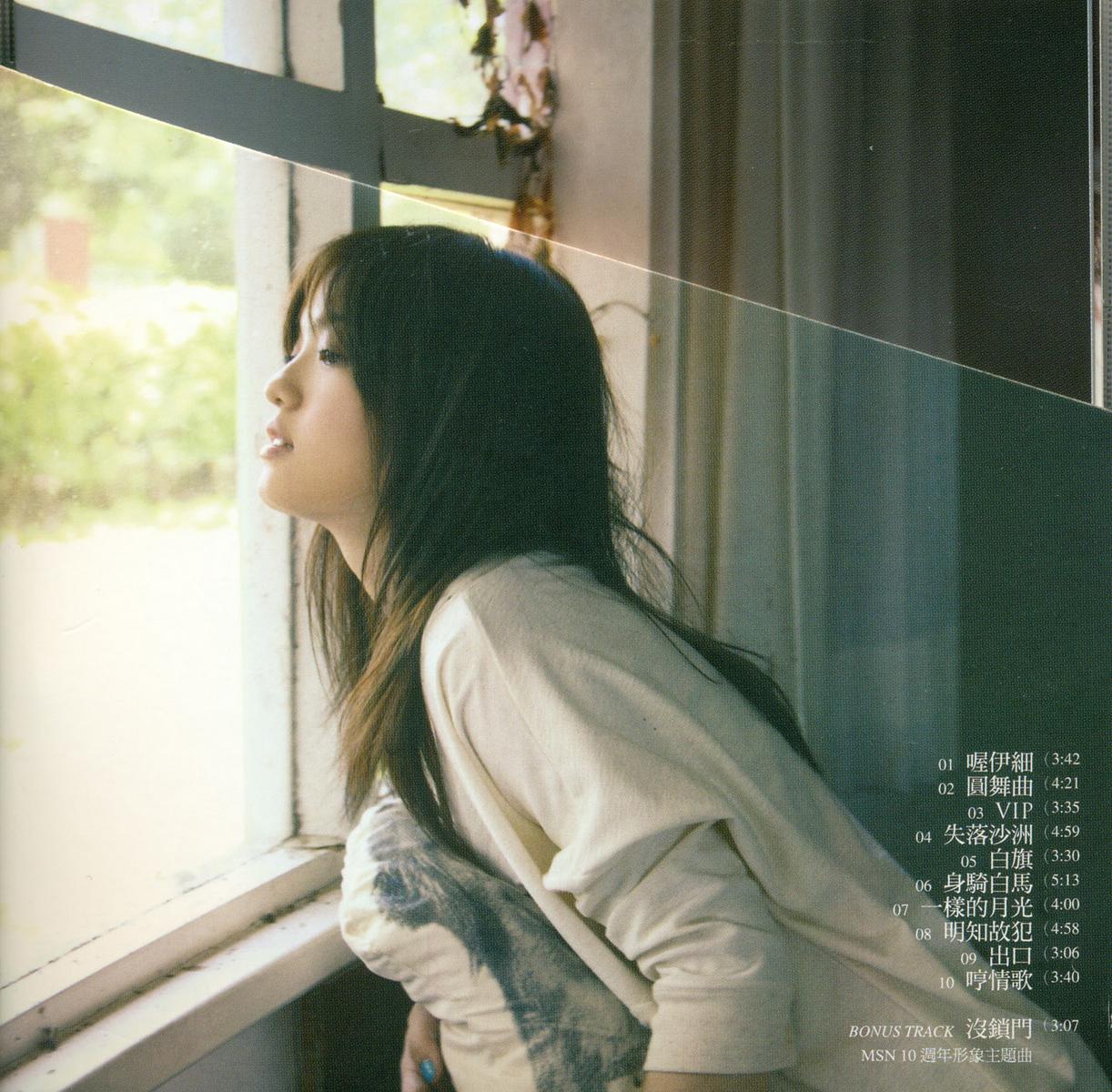 徐佳莹 首张创作专辑